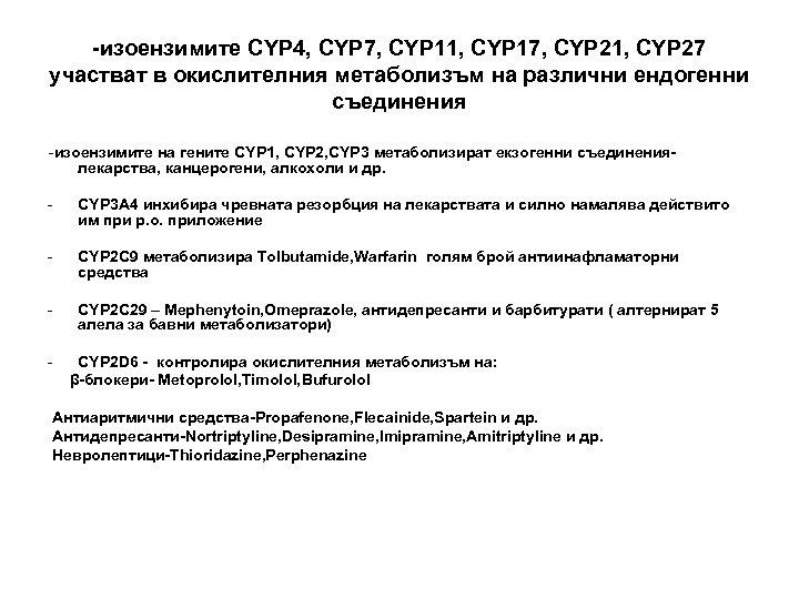 -изоензимите CYP 4, CYP 7, CYP 11, CYP 17, CYP 21, CYP 27 участват