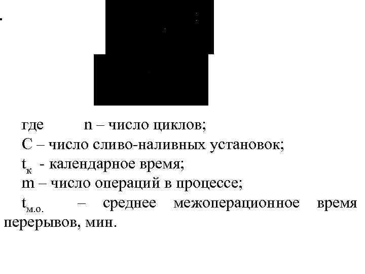 где n – число циклов; С – число сливо наливных установок; tк календарное время;