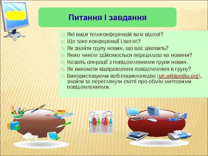 Питання і завдання 1) 2) 3) 4) 5) 6) 7) Які види телеконференцій вам