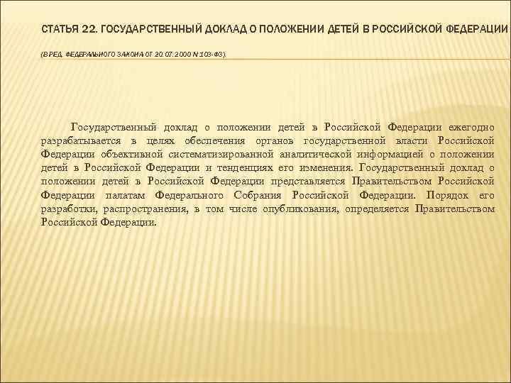 СТАТЬЯ 22. ГОСУДАРСТВЕННЫЙ ДОКЛАД О ПОЛОЖЕНИИ ДЕТЕЙ В РОССИЙСКОЙ ФЕДЕРАЦИИ (В РЕД. ФЕДЕРАЛЬНОГО ЗАКОНА