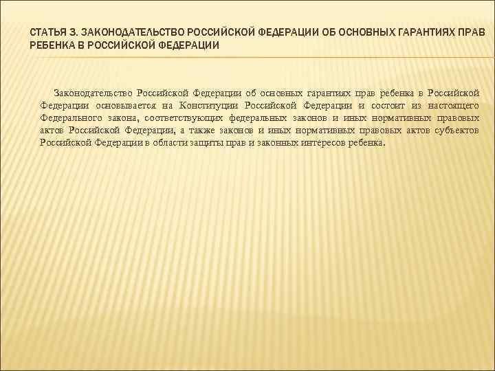 СТАТЬЯ 3. ЗАКОНОДАТЕЛЬСТВО РОССИЙСКОЙ ФЕДЕРАЦИИ ОБ ОСНОВНЫХ ГАРАНТИЯХ ПРАВ РЕБЕНКА В РОССИЙСКОЙ ФЕДЕРАЦИИ Законодательство