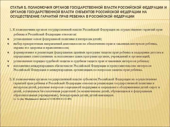 СТАТЬЯ 5. ПОЛНОМОЧИЯ ОРГАНОВ ГОСУДАРСТВЕННОЙ ВЛАСТИ РОССИЙСКОЙ ФЕДЕРАЦИИ И ОРГАНОВ ГОСУДАРСТВЕННОЙ ВЛАСТИ СУБЪЕКТОВ РОССИЙСКОЙ