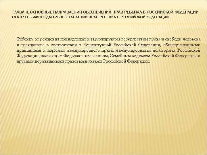 ГЛАВА II. ОСНОВНЫЕ НАПРАВЛЕНИЯ ОБЕСПЕЧЕНИЯ ПРАВ РЕБЕНКА В РОССИЙСКОЙ ФЕДЕРАЦИИ СТАТЬЯ 6. ЗАКОНОДАТЕЛЬНЫЕ ГАРАНТИИ