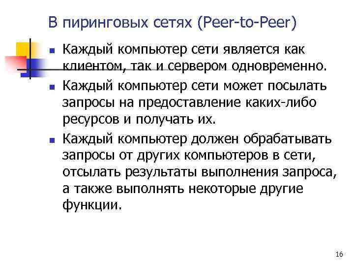 КЛИЕНТЫ ДЛЯ ПИРИНГОВЫХ СЕТЕЙ НА РУССКОМ СКАЧАТЬ БЕСПЛАТНО