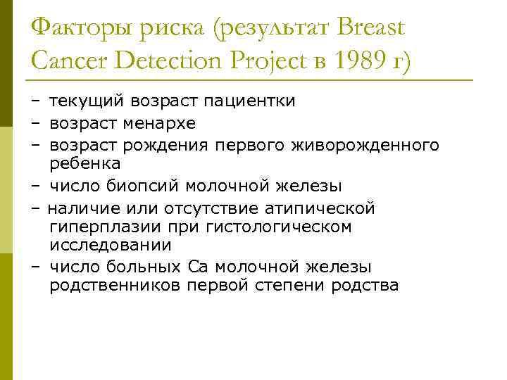 Факторы риска (результат Breast Cancer Detection Project в 1989 г) – текущий возраст пациентки