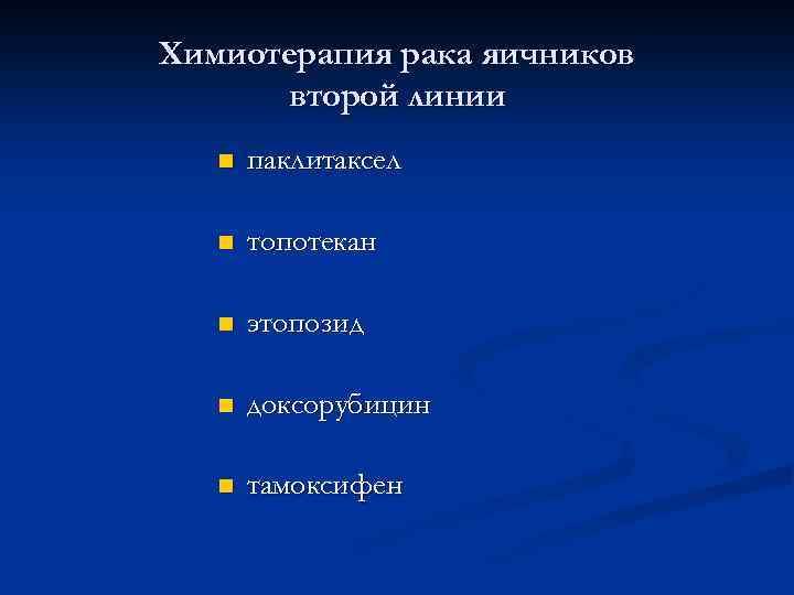 Химиотерапия рака яичников второй линии n паклитаксел n топотекан n этопозид n доксорубицин n