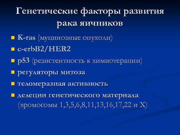 Генетические факторы развития рака яичников K-ras (муцинозные опухоли) n c-erb. B 2/HER 2 n