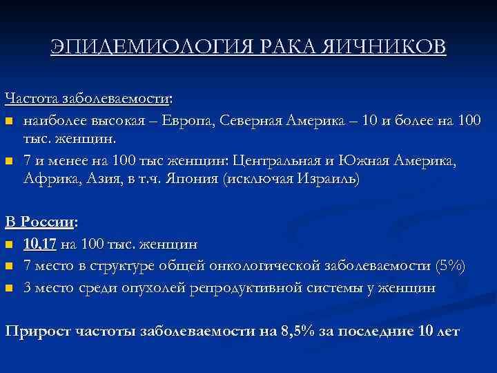 ЭПИДЕМИОЛОГИЯ РАКА ЯИЧНИКОВ Частота заболеваемости: n наиболее высокая – Европа, Северная Америка – 10