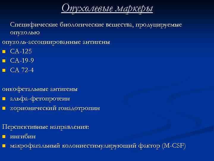 Опухолевые маркеры Специфические биологические вещества, продуцируемые опухолью опухоль-ассоциированные антигены n СА-125 n СА-19 -9