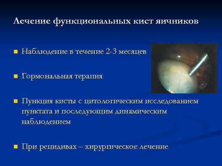 Лечение функциональных кист яичников n Наблюдение в течение 2 -3 месяцев n Гормональная терапия