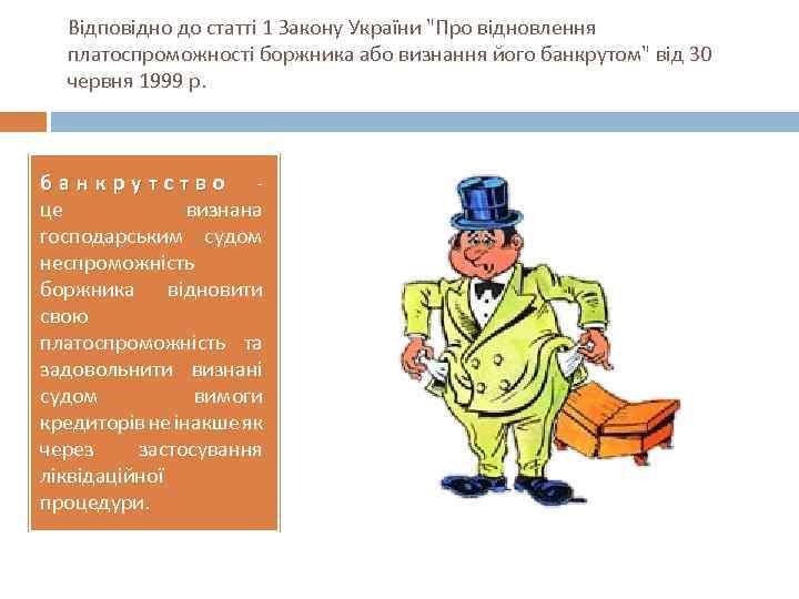 Відповідно до статті 1 Закону України