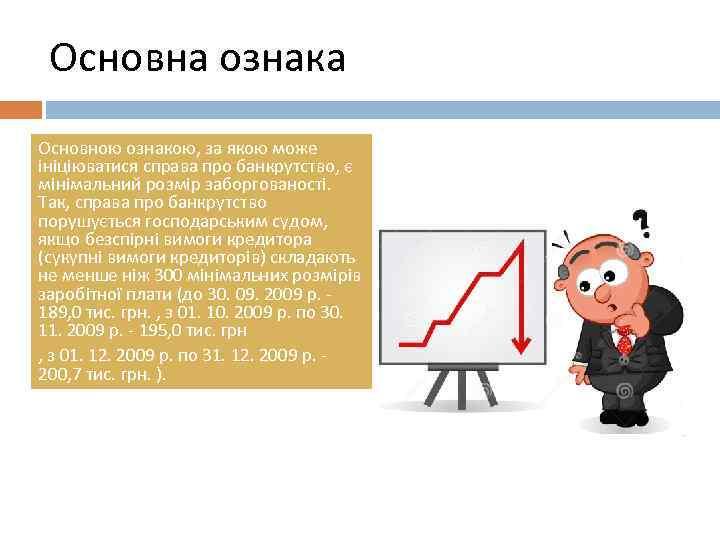 Основна ознака Основною ознакою, за якою може ініціюватися справа про банкрутство, є мінімальний розмір