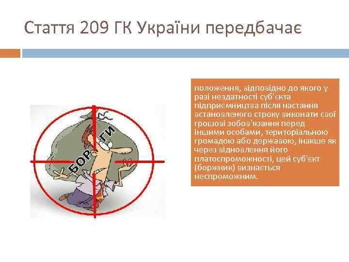 Стаття 209 ГК України передбачає положення, відповідно до якого у разі нездатності суб'єкта підприємництва