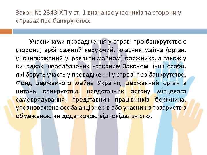 Закон № 2343 -ХП у ст. 1 визначає учасників та сторони у справах про