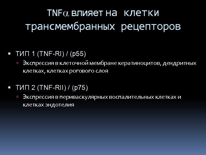TNFa влияет на клетки трансмембранных рецепторов ТИП 1 (TNF-RI) / (p 55) Экспрессия в