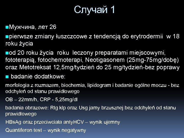 Случай 1 Мужчина, лет 26 pierwsze zmiany łuszczcowe z tendencją do erytrodermii w 18