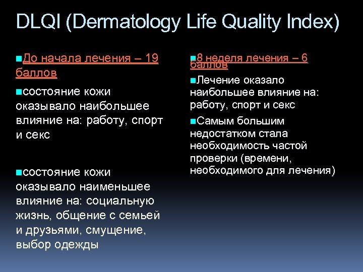 DLQI (Dermatology Life Quality Index) До начала лечения – 19 баллов состояние кожи оказывало