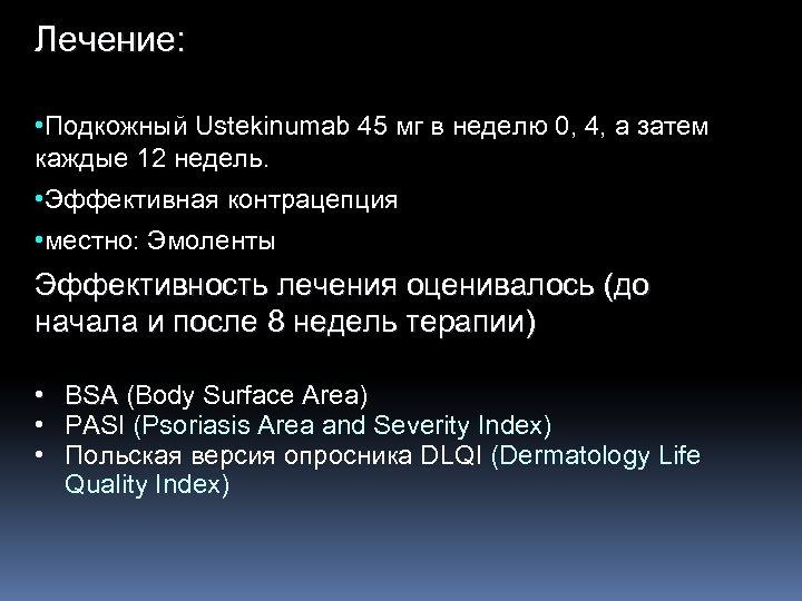 Лечение: • Подкожный Ustekinumab 45 мг в неделю 0, 4, а затем каждые 12