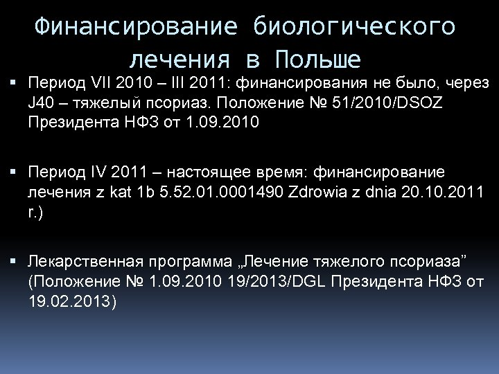 Финансирование биологического лечения в Польше Период VII 2010 – III 2011: финансирования не было,