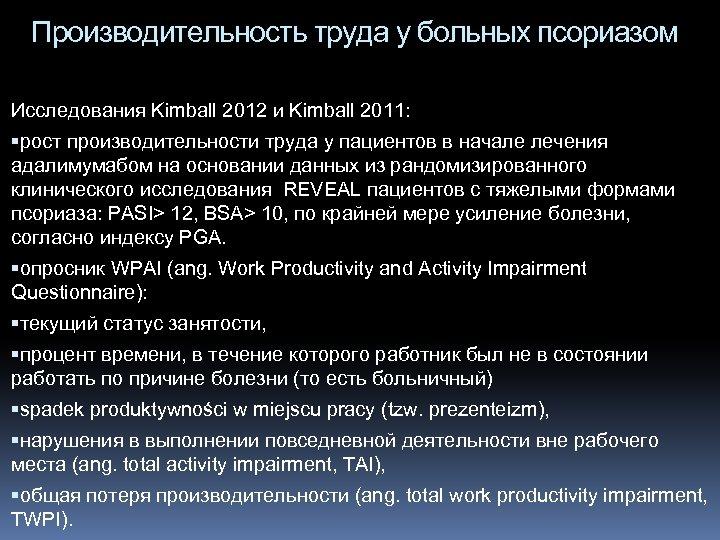 Производительность труда у больных псориазом Исследования Kimball 2012 и Kimball 2011: рост производительности труда
