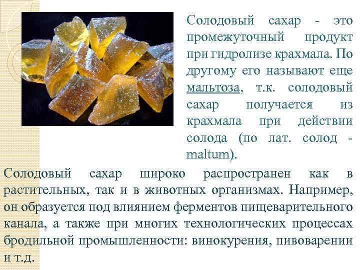 Солодовый сахар - это промежуточный продукт при гидролизе крахмала. По другому его называют еще