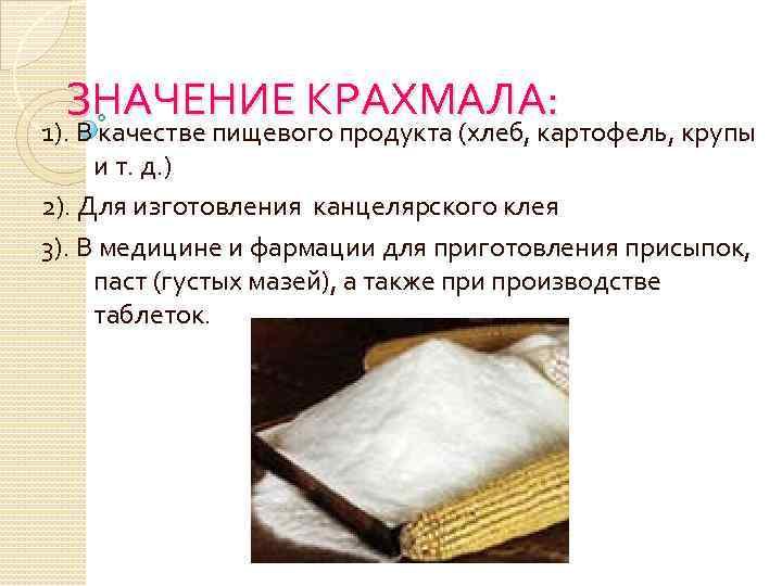 ЗНАЧЕНИЕ КРАХМАЛА: 1). В качестве пищевого продукта (хлеб, картофель, крупы и т. д. )