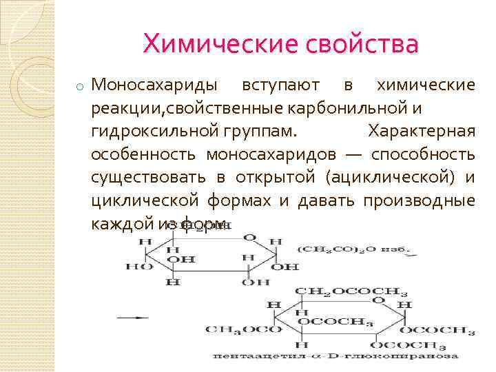 Химические свойства o Моносахариды вступают в химические реакции, свойственные карбонильной и гидроксильной группам. Характерная