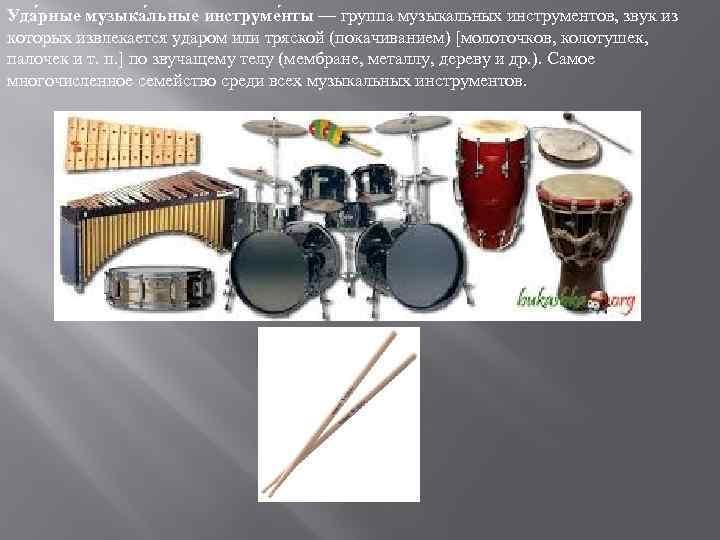 Уда рные музыка льные инструме нты — группа музыкальных инструментов, звук из которых извлекается