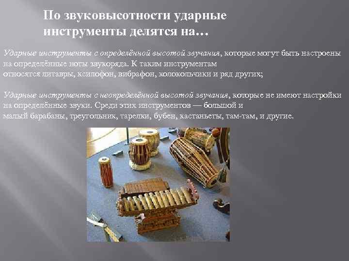 По звуковысотности ударные инструменты делятся на… Ударные инструменты с определённой высотой звучания, которые могут