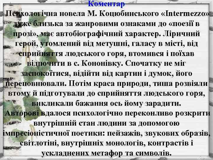 Коментар Психологiчна новела М. Коцюбинського «Intermezzo» дуже близька за жанровими ознаками до «поезiï в