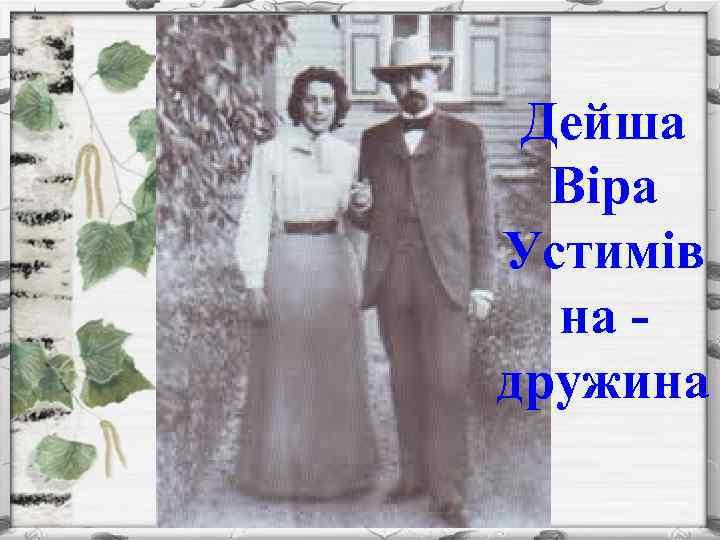 Дейша Віра Устимів на дружина