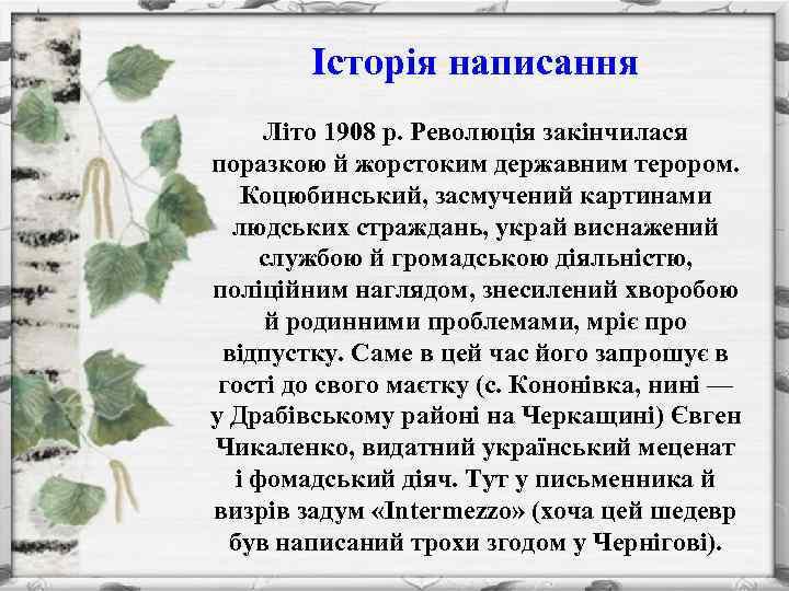 Історія написання Літо 1908 р. Революція закінчилася поразкою й жорстоким державним терором. Коцюбинський, засмучений