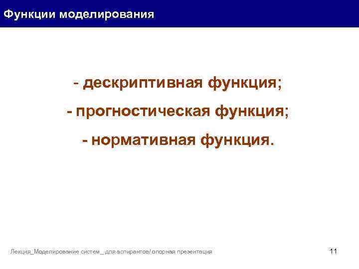 Функции моделирования - дескриптивная функция; - прогностическая функция; - нормативная функция. Лекция_Моделирование систем_ для