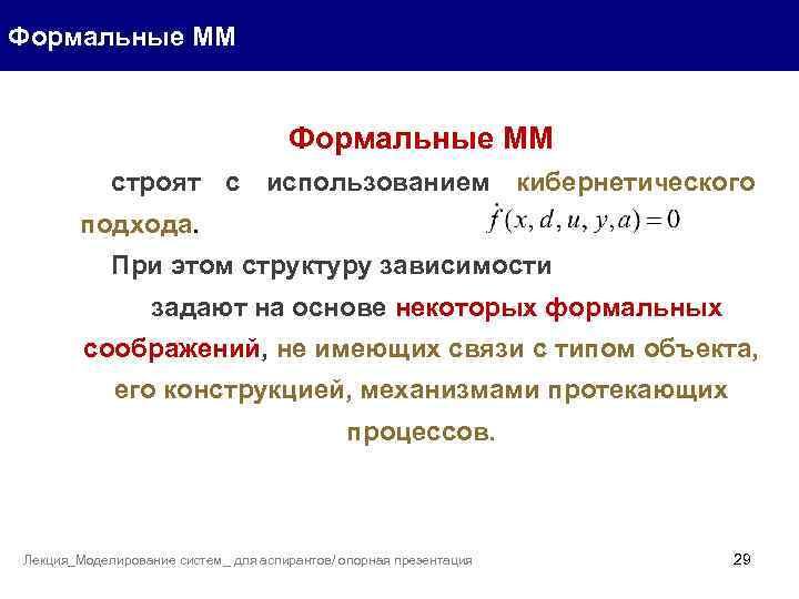 Формальные ММ строят с использованием кибернетического подхода. При этом структуру зависимости задают на основе