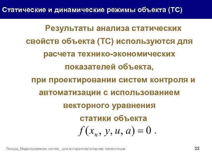 Статические и динамические режимы объекта (ТС) Результаты анализа статических свойств объекта (ТС) используются для