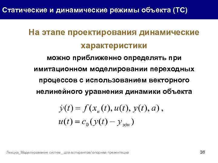 Статические и динамические режимы объекта (ТС) На этапе проектирования динамические характеристики можно приближенно определять