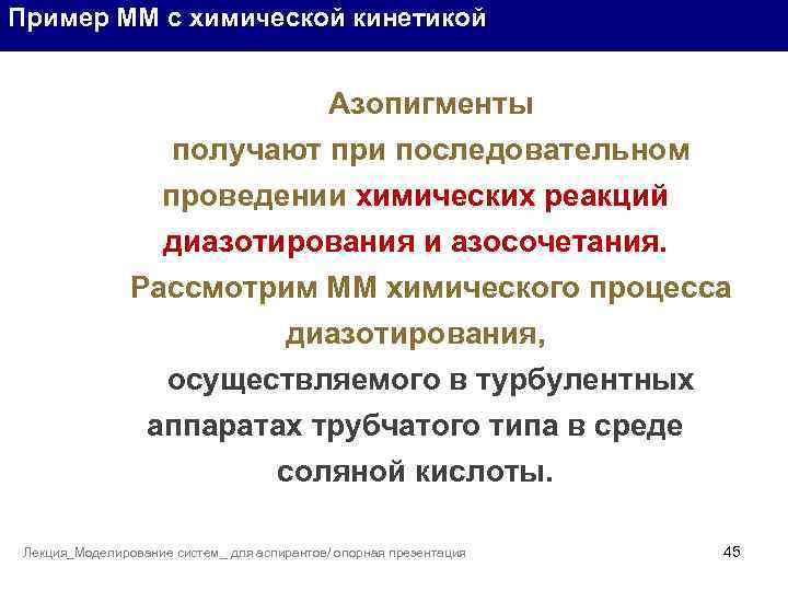 Пример ММ с химической кинетикой Азопигменты получают при последовательном проведении химических реакций диазотирования и