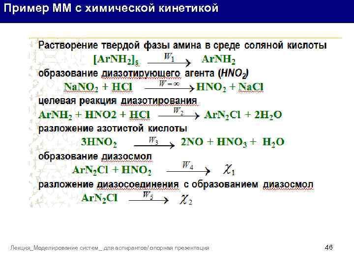 Пример ММ с химической кинетикой Лекция_Моделирование систем_ для аспирантов/ опорная презентация 46
