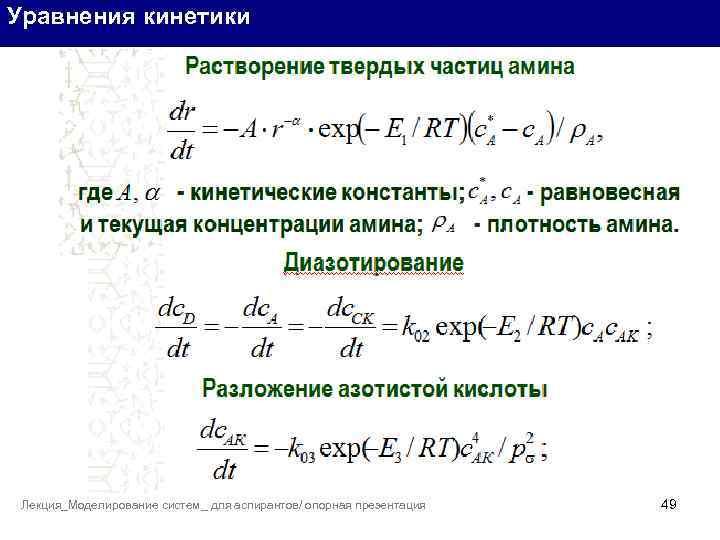 Уравнения кинетики Лекция_Моделирование систем_ для аспирантов/ опорная презентация 49