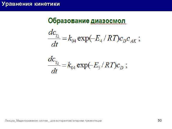 Уравнения кинетики Лекция_Моделирование систем_ для аспирантов/ опорная презентация 50
