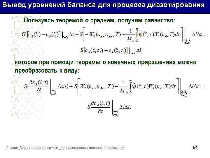 Вывод уравнений баланса для процесса диазотирования Составим уравнения материального покомпонентного баланса на участке трубы