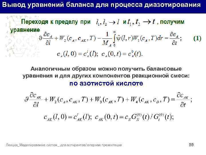 Вывод уравнений баланса для процесса диазотирования Аналогичным образом можно получить балансовые уравнения и для