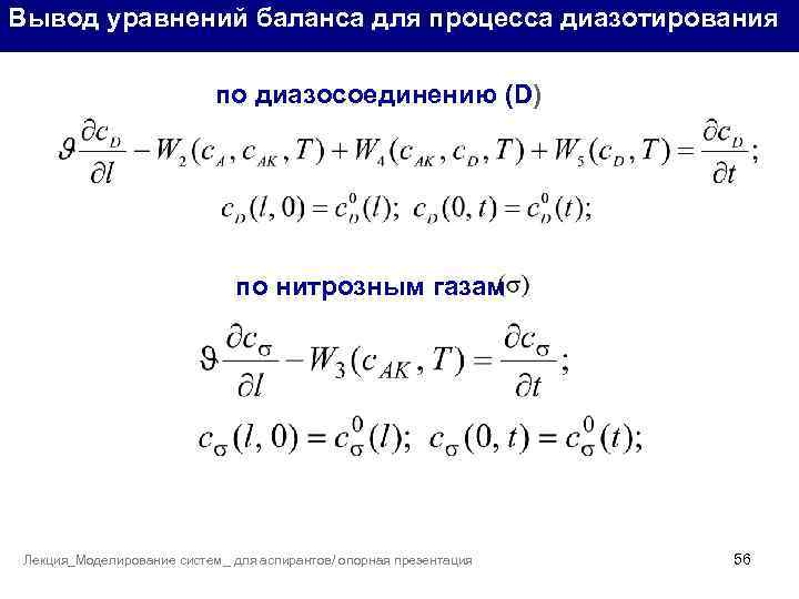 Вывод уравнений баланса для процесса диазотирования по диазосоединению (D) по нитрозным газам Лекция_Моделирование систем_