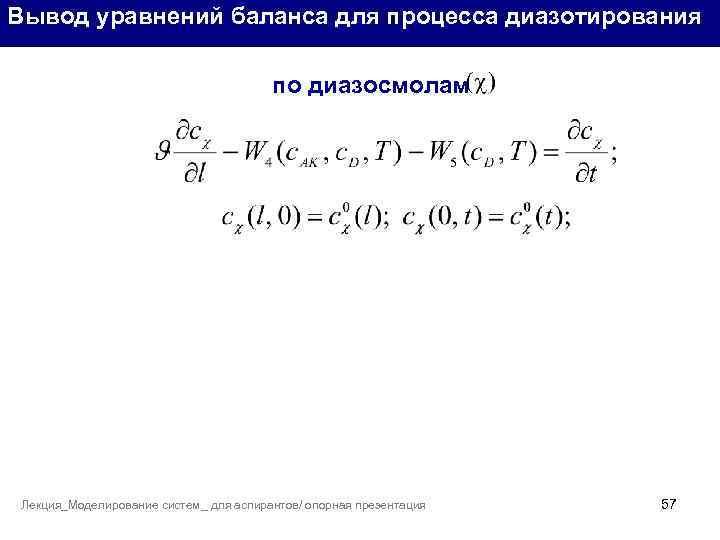 Вывод уравнений баланса для процесса диазотирования по диазосмолам Лекция_Моделирование систем_ для аспирантов/ опорная презентация