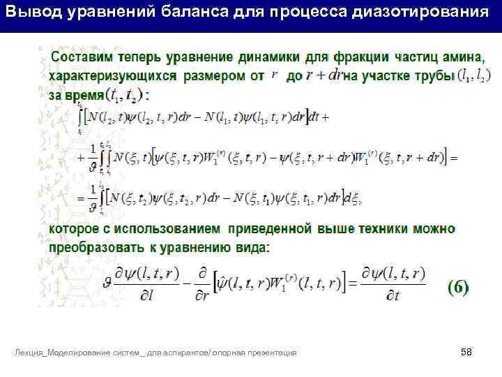 Вывод уравнений баланса для процесса диазотирования Лекция_Моделирование систем_ для аспирантов/ опорная презентация 58