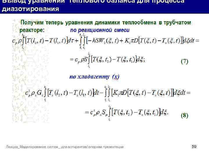 Вывод уравнений теплового баланса для процесса диазотирования Лекция_Моделирование систем_ для аспирантов/ опорная презентация 59