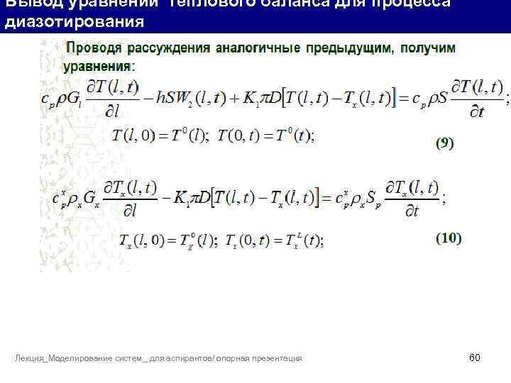Вывод уравнений теплового баланса для процесса диазотирования Лекция_Моделирование систем_ для аспирантов/ опорная презентация 60