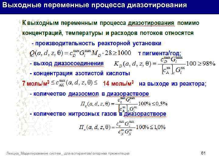 Выходные переменные процесса диазотирования Лекция_Моделирование систем_ для аспирантов/ опорная презентация 61