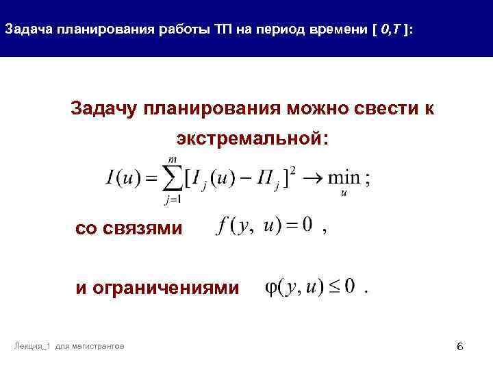 Задача планирования работы ТП на период времени [ 0, T ]: Задачу планирования можно