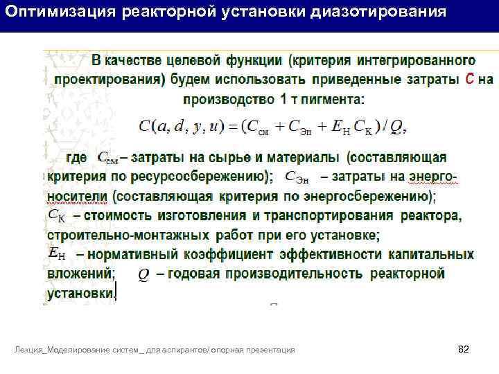 Оптимизация реакторной установки диазотирования Лекция_Моделирование систем_ для аспирантов/ опорная презентация 82